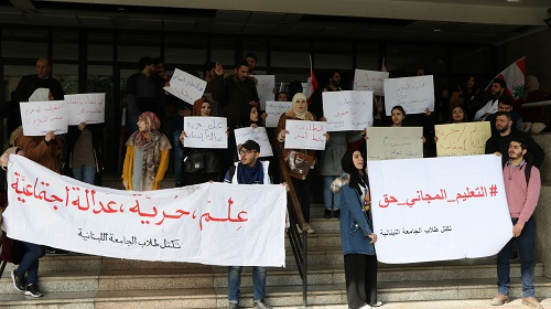 طلّاب الجامعة اللبنانيّة يطالبون بإعفاءات من رسوم التسجيل: لن نتسوّل شهاداتنا الجامعيّة