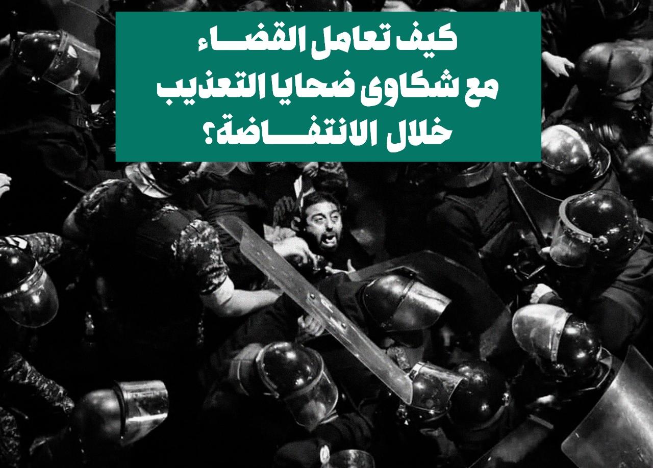 بيان صحافي للمحامين المتطوعين للدفاع عن المتظاهرين