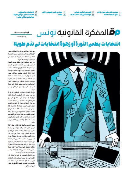 صدر العدد 17 من مجلة المفكرة القانونية |تونس|: انتخابات بطعم الثورة أو زهوة انتخابات لم تدُم طويلا