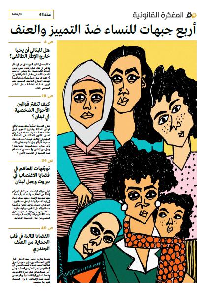 صدر العدد 63 من مجلة المفكرة القانونية | لبنان |: أربع جبهات للنساء ضدّ التمييز والعنف