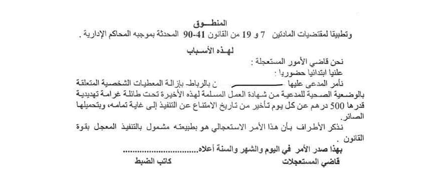 حكم قضائي يعتبر المرض من المعطيات الشخصية الحساسة في المغرب