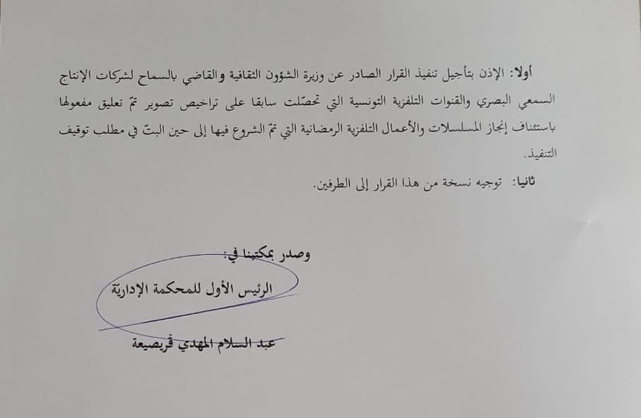 المحكمة الإدارية توقف تصوير الأعمال الدرامية في تونس: المفكرة تنشر القرار كاملا