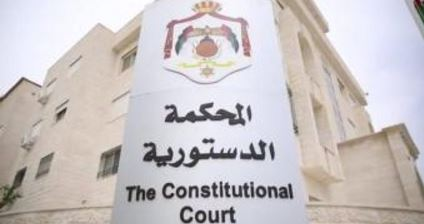 قرار تفسيري جديد للمحكمة الدستورية الأردنية عن الاتفاقيات الدولية: سوء تقدير من الحكومة يؤدي لتعزيز مكانة الاتفاقيات الدولية