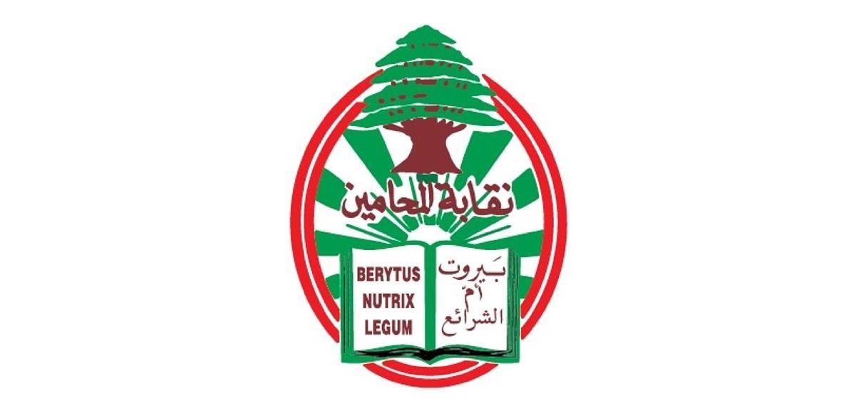 المحكمة العليا تبطل البيانات المالية لنقابة محامي بيروت: الشرعيّة تنتصر