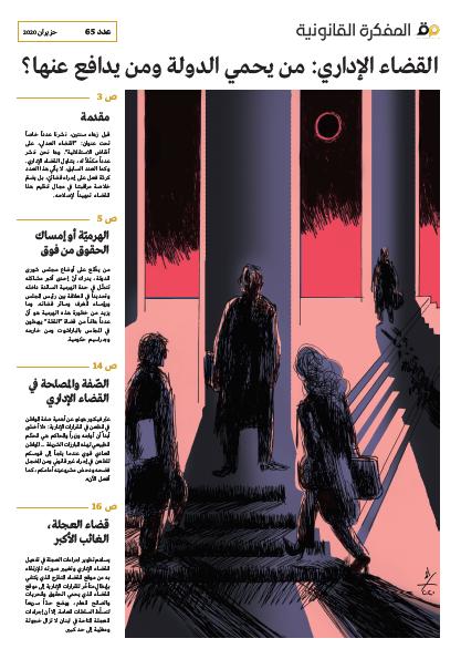 صدر العدد 65 من مجلة المفكرة القانونية   لبنان  : القضاء الإداري: من يحمي الدولة ومن يدافع عنها؟