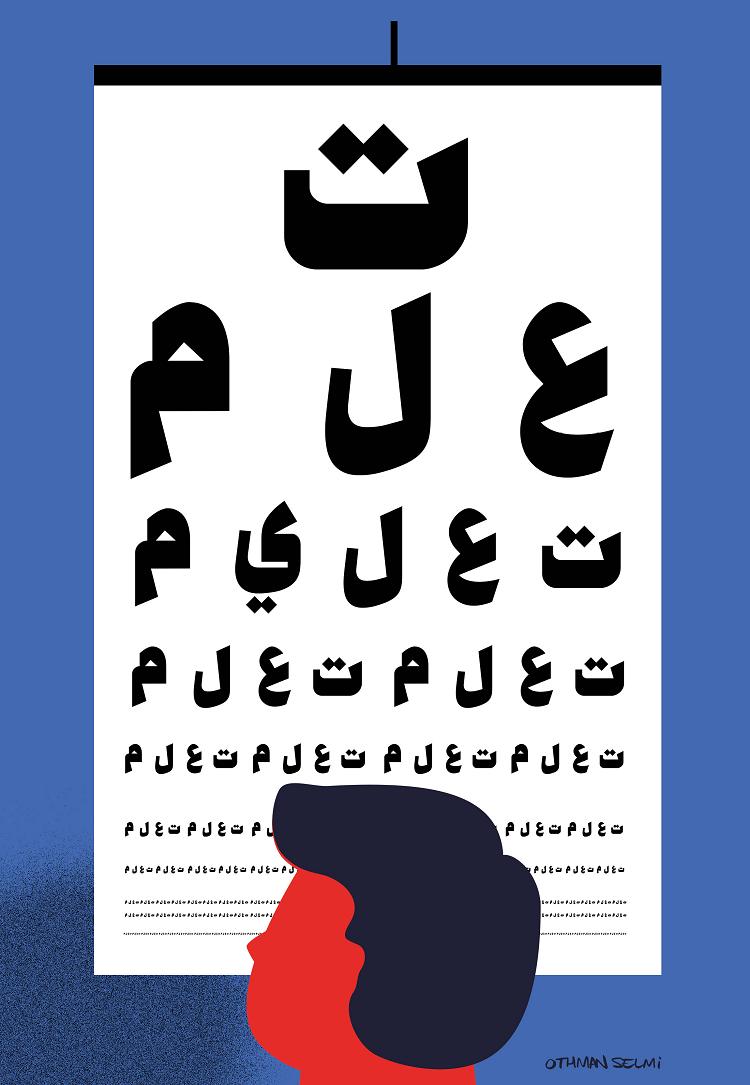 ملّف التعليم في تونس: قراءة في أزمة الاستثمار في العقول