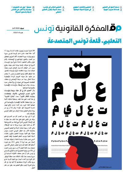 صدر العدد 18 من مجلة المفكرة القانونية |تونس|: التعليم، قلعة تونس المتصدعة