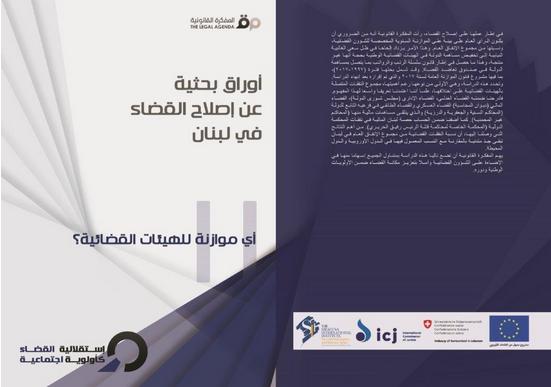 """""""المفكرة"""" تنشر ورقتها البحثية ال 11 حول إصلاح القضاء في لبنان: 0.34% من الموازنة لضمان المحاكمة العادلة"""