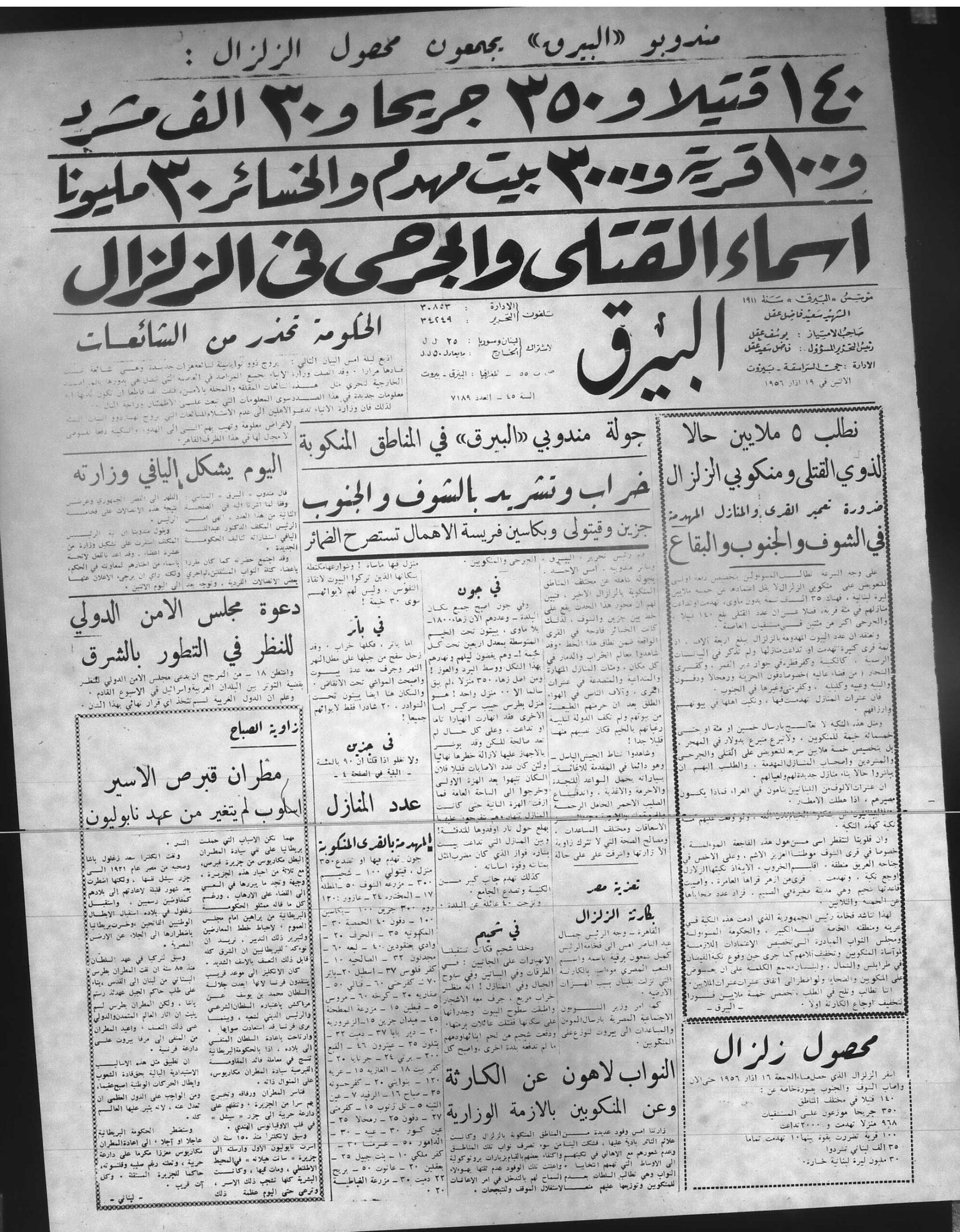 زلزال 1956… كارثة طبيعية تفضح هشاشة الدولة