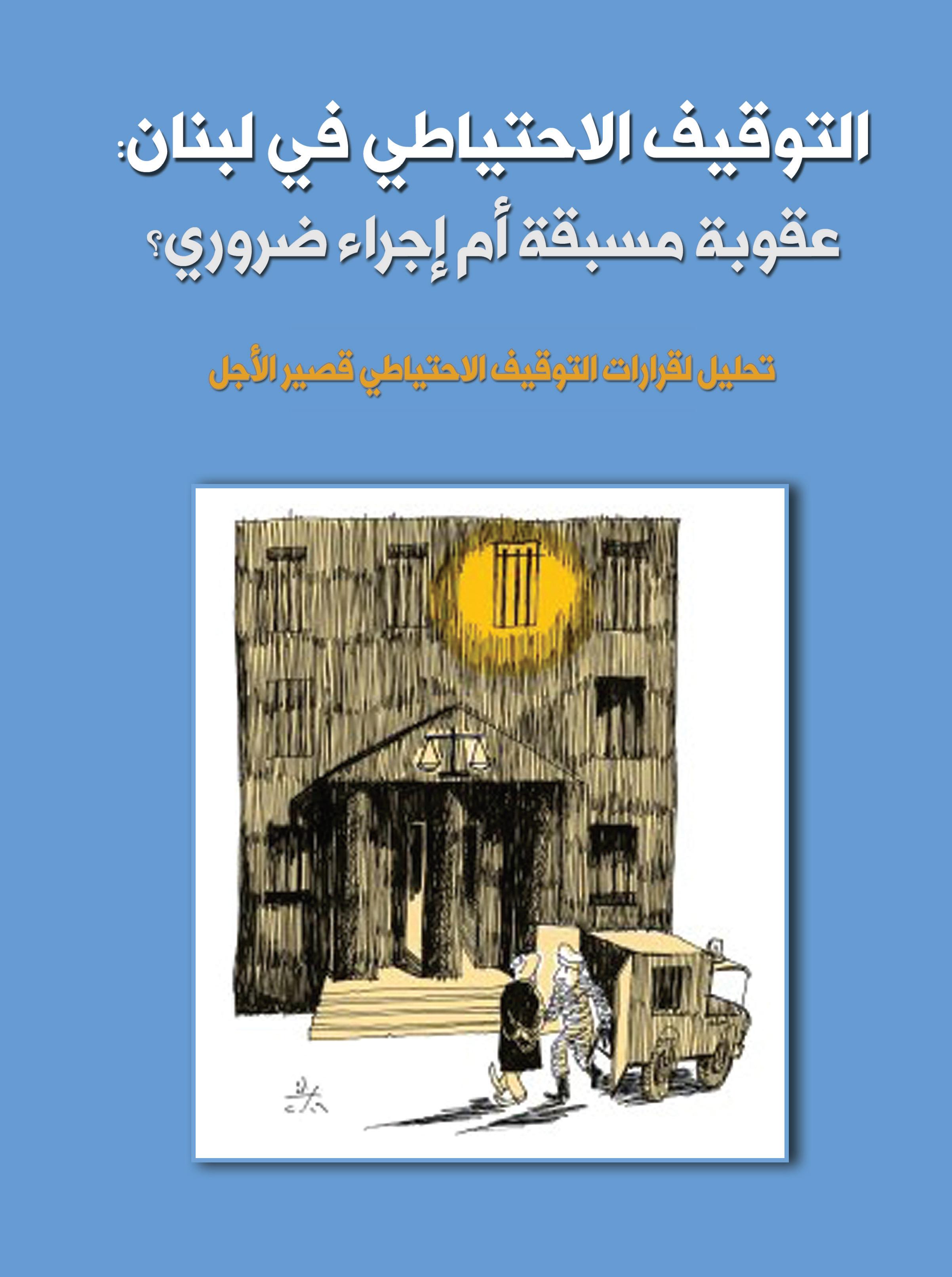 التوقيف الاحتياطي في لبنان: عقوبة مسبقة أم إجراء ضروري؟