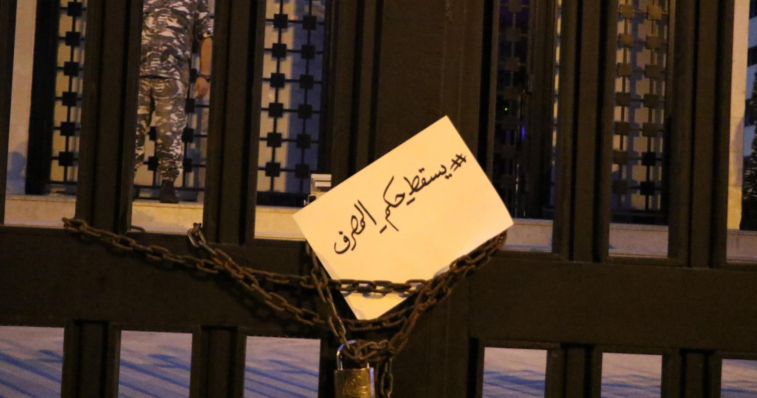 ستّ ملاحظات حول كتاب هيئة التحقيق الخاصة في مصرف لبنان: قرار بمثابة إقرار بالفشل الذريع