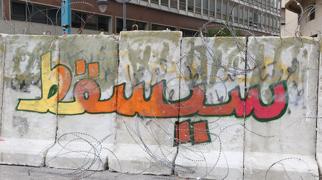 الثورة في مواجهة السّلطة وعنفها