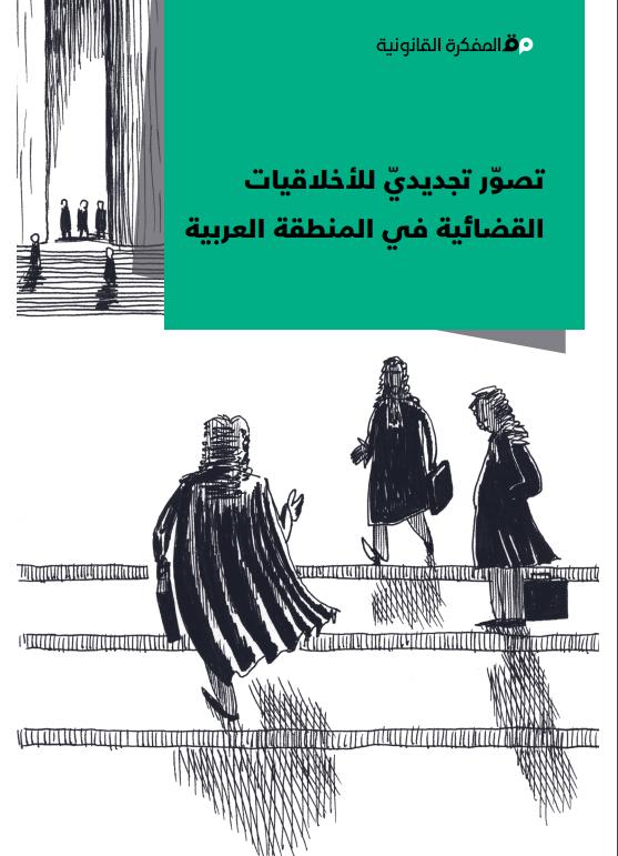 تصوّر لمدونة أخلاقيات قضائية في المنطقة العربية: في اتجاه مدونة قادرة على تطوير البيئة القضائية