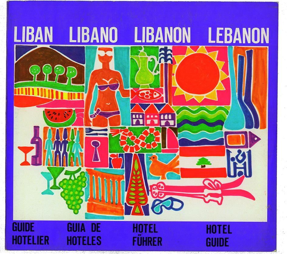 الانتقال من الجبل إلى البحر: تحوّلات في الرؤية السياحية والهويّة اللبنانية في ستينيّات القرن الماضي