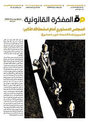 صدر العدد 34 من مجلة المفكرة القانونية بالتعاون مع جريدة السفير