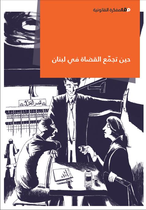 حين تجمّع القضاة في لبنان