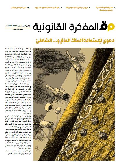 صدر العدد 43 من مجلة المفكرة القانونية بالتعاون مع جريدة السفير
