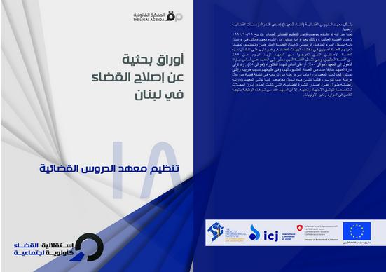 المفكرة تنشر ورقتها البحثية ال 18 حول إصلاح القضاء في لبنان: تنظيم معهد الدروس القضائية