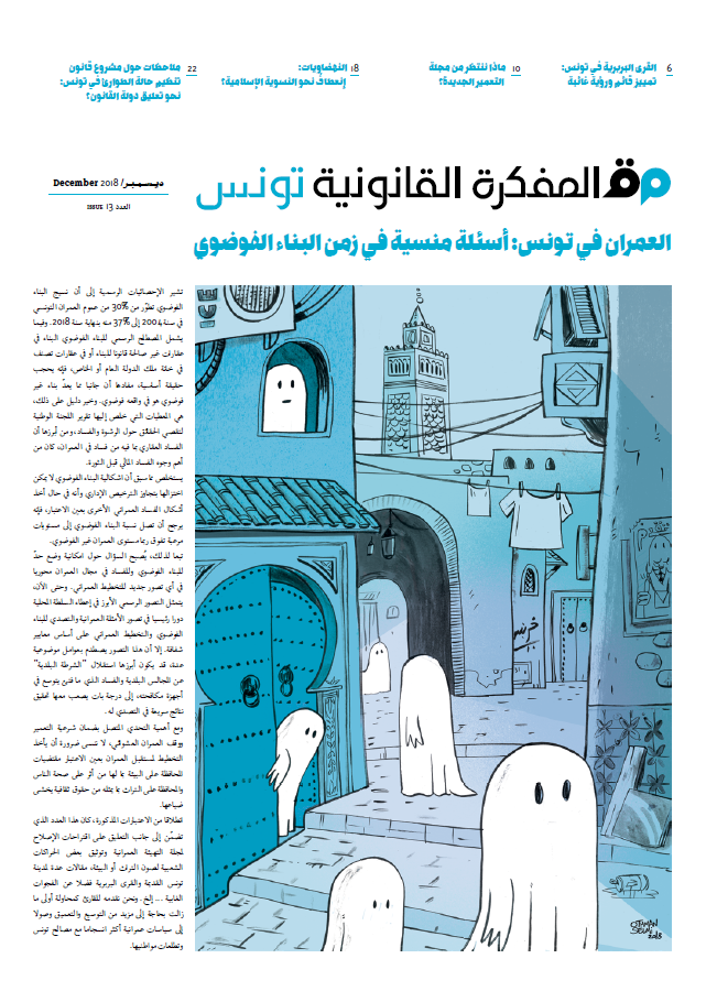 صدر العدد 13 من مجلة المفكرة القانونية | تونس |: العمران في تونس: أسئلة منسية في زمن البناء الفوضوي