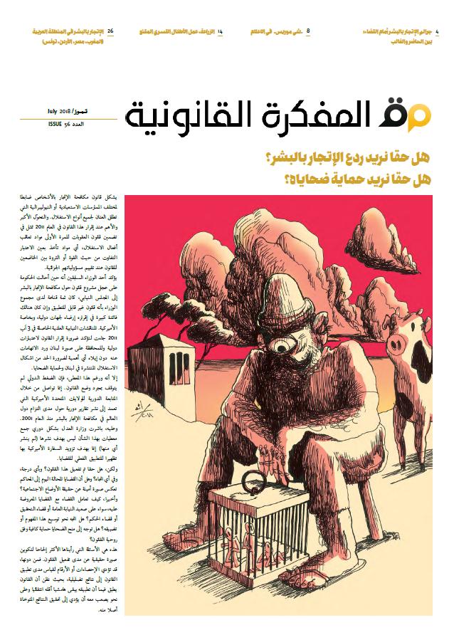 صدر العدد 56 من مجلة المفكرة القانونية: هل حقا نريد ردع الإتجار بالبشر؟ هل حقا نريد حماية ضحاياه؟