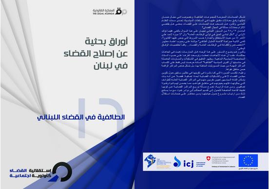 المفكرة تنشر ورقتها البحثية ال 16 حول إصلاح القضاء في لبنان: الطائفية في القضاء اللبناني