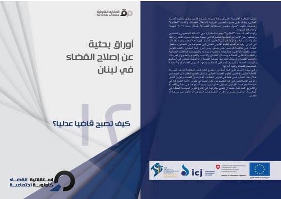 المفكرة تنشر ورقتها البحثية ال 12 حول إصلاح القضاء في لبنان: كيف تصبح قاضياً عدلياً؟