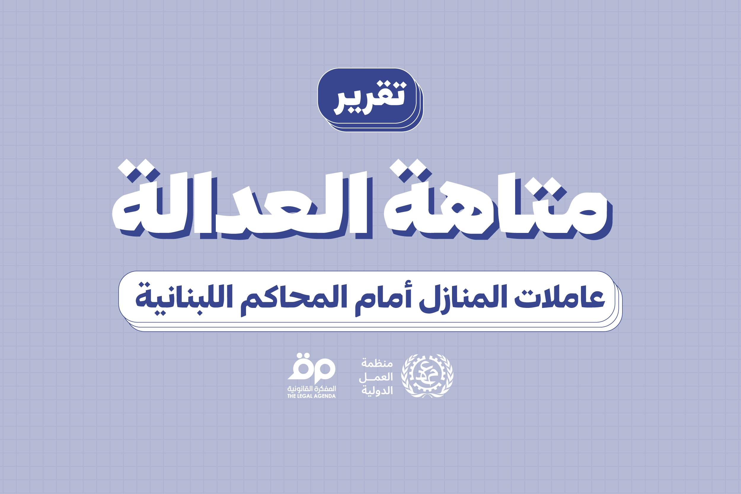 متاهة العدالة: عاملات المنازل أمام المحاكم اللبنانية