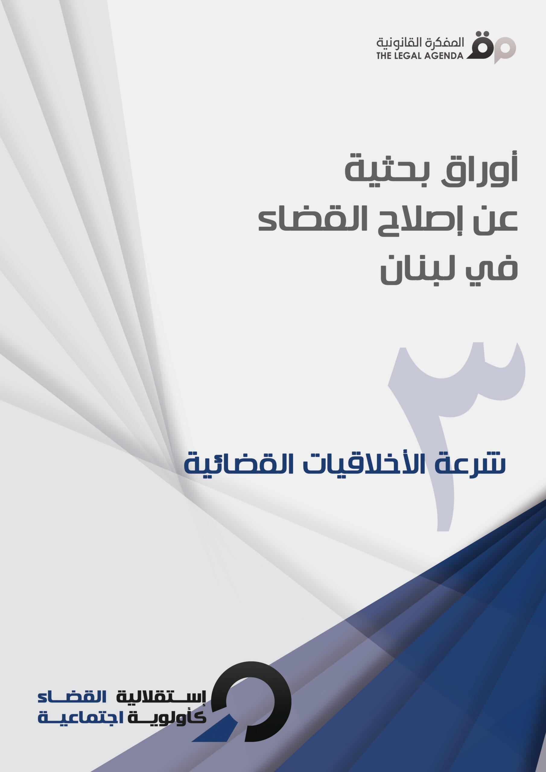 المفكرة تنشر ورقتها البحثية ال 3 حول إصلاح القضاء العدلي في لبنان: شرعة الأخلاقيات القضائية