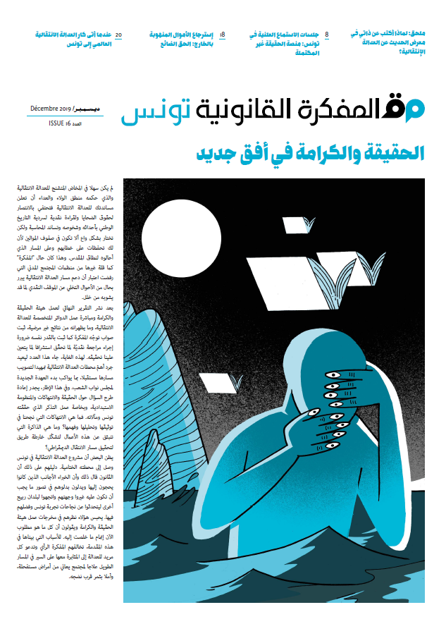 صدر العدد 16 من مجلة المفكرة القانونية |تونس|: الحقيقة والكرامة في أفق جديد