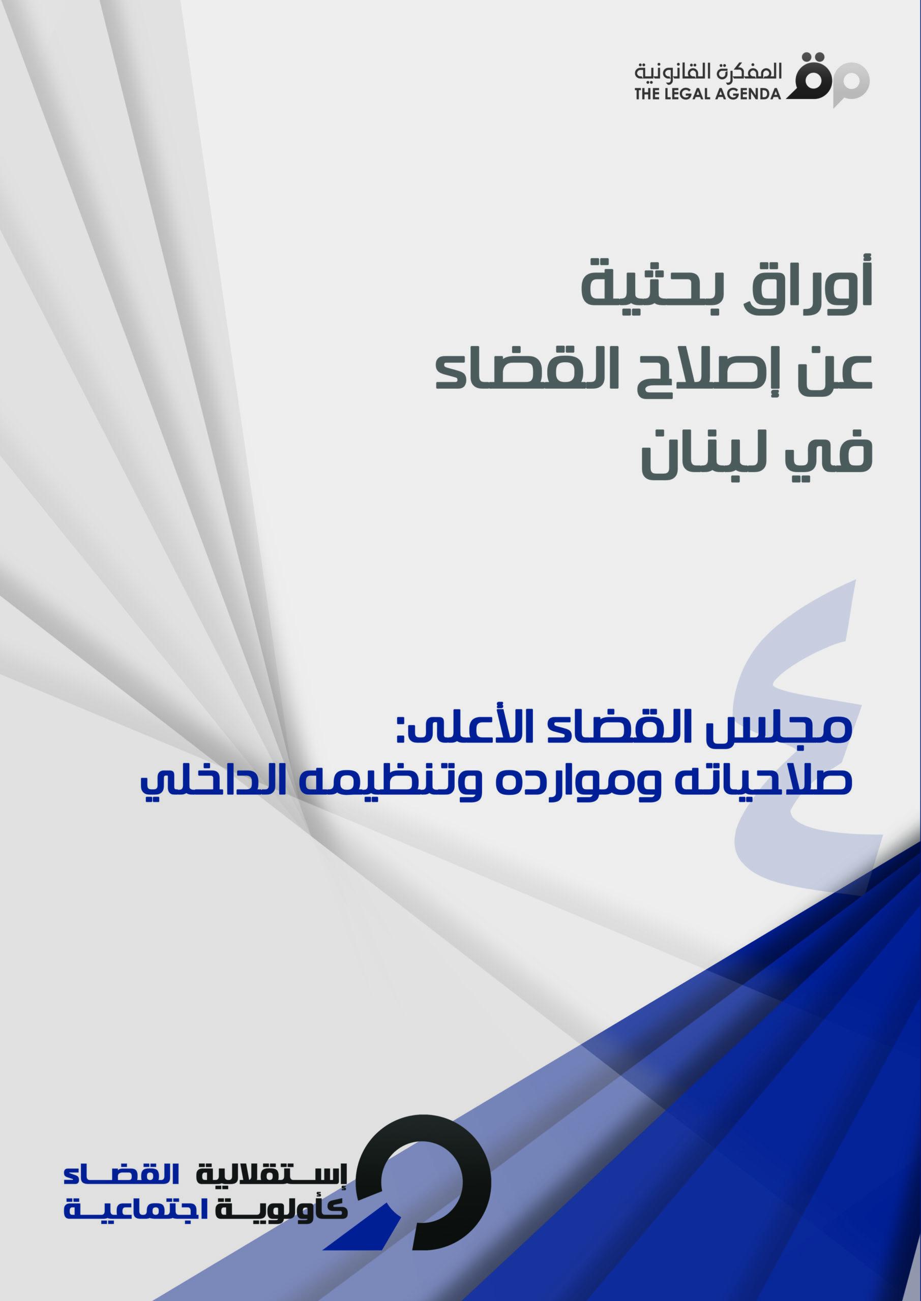 المفكرة تنشر ورقتها البحثية ال 4 حول إصلاح القضاء في لبنان: مجلس القضاء الأعلى، صلاحياته وموارده وتنظيمه الداخلي