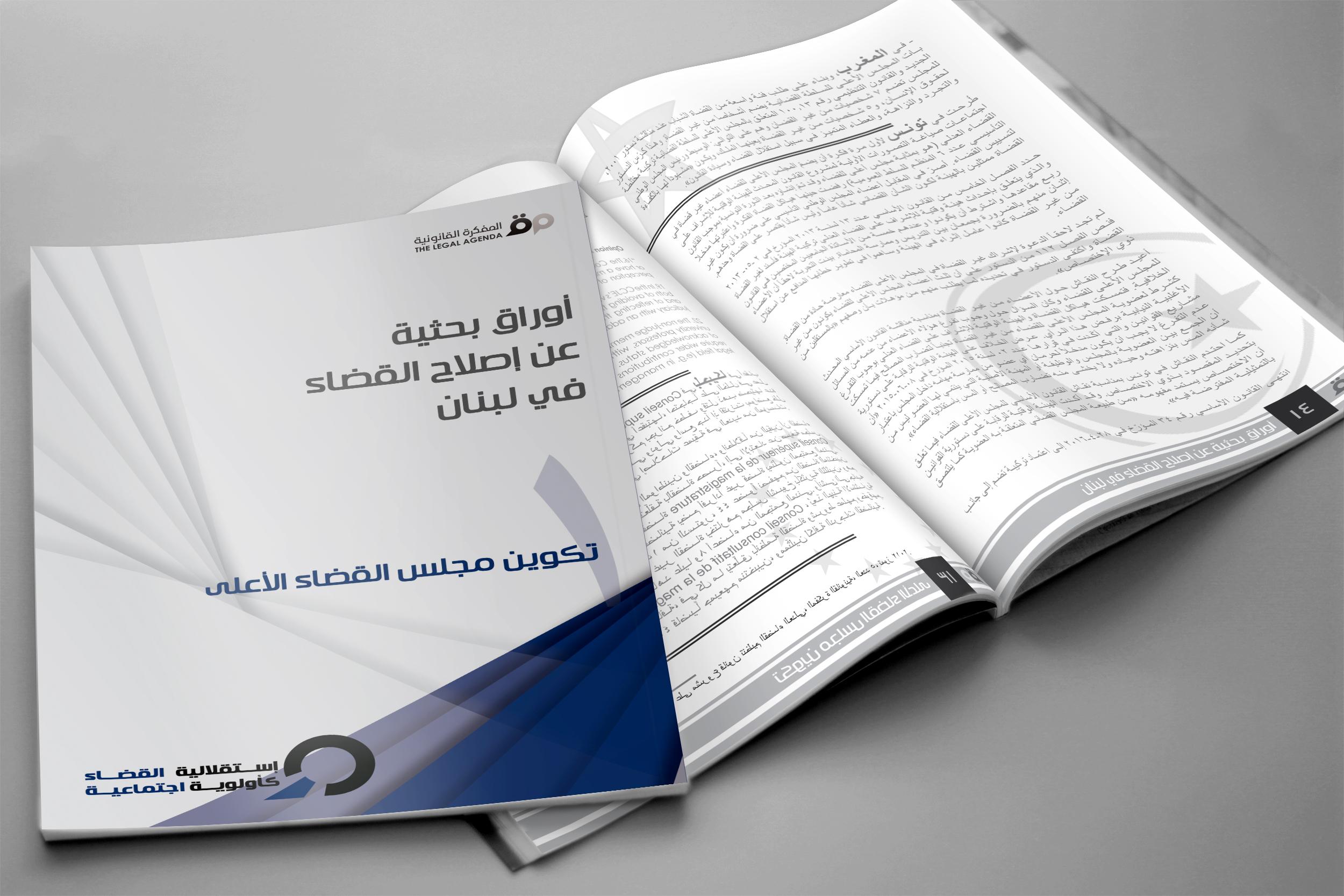 المفكرة تنشر ورقتها البحثية ال 1 حول إصلاح القضاء في لبنان: تكوين مجلس القضاء الأعلى