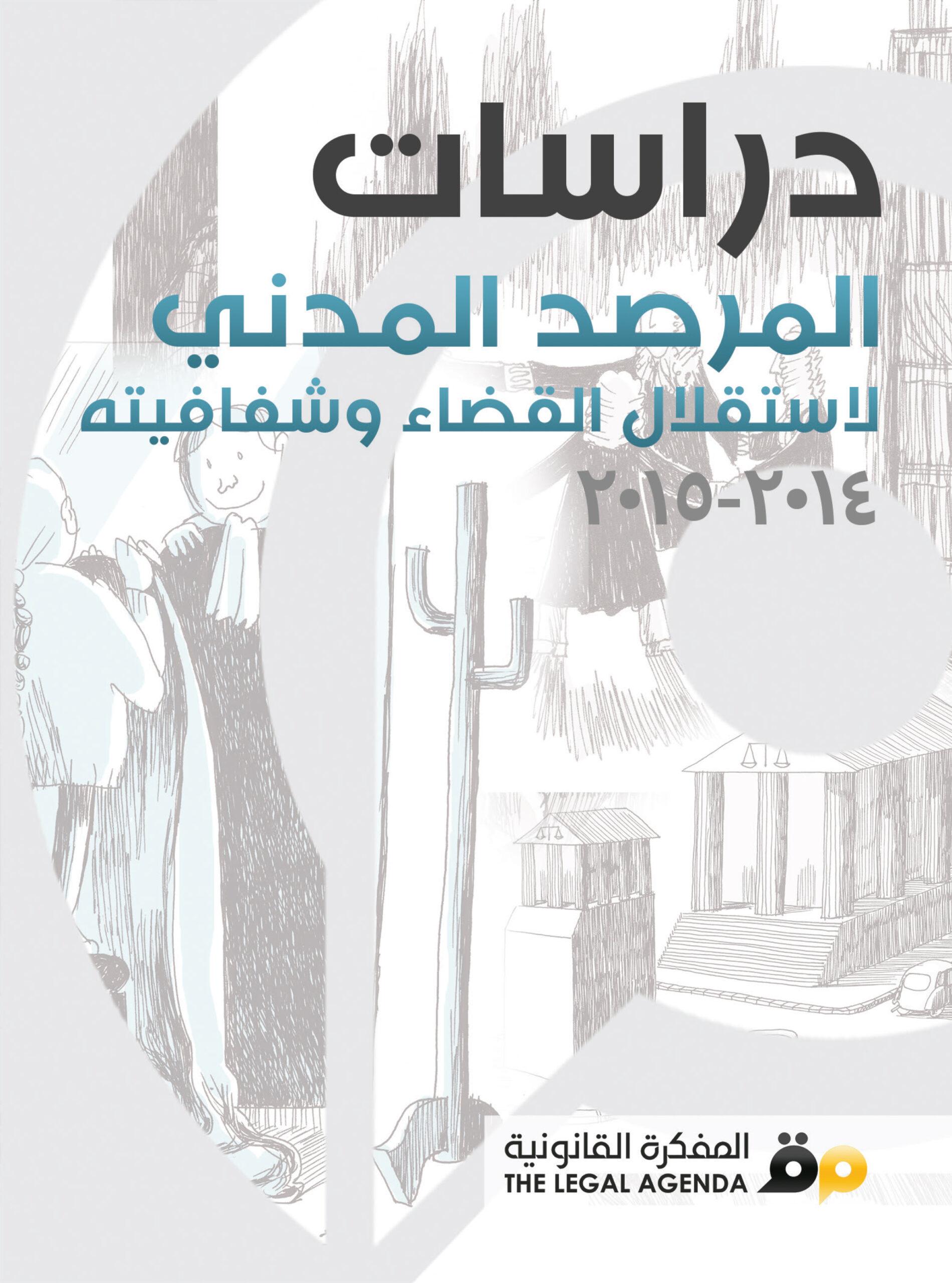 دراسات المرصد المدني لإستقلال القضاء وشفافيته 2014-2015