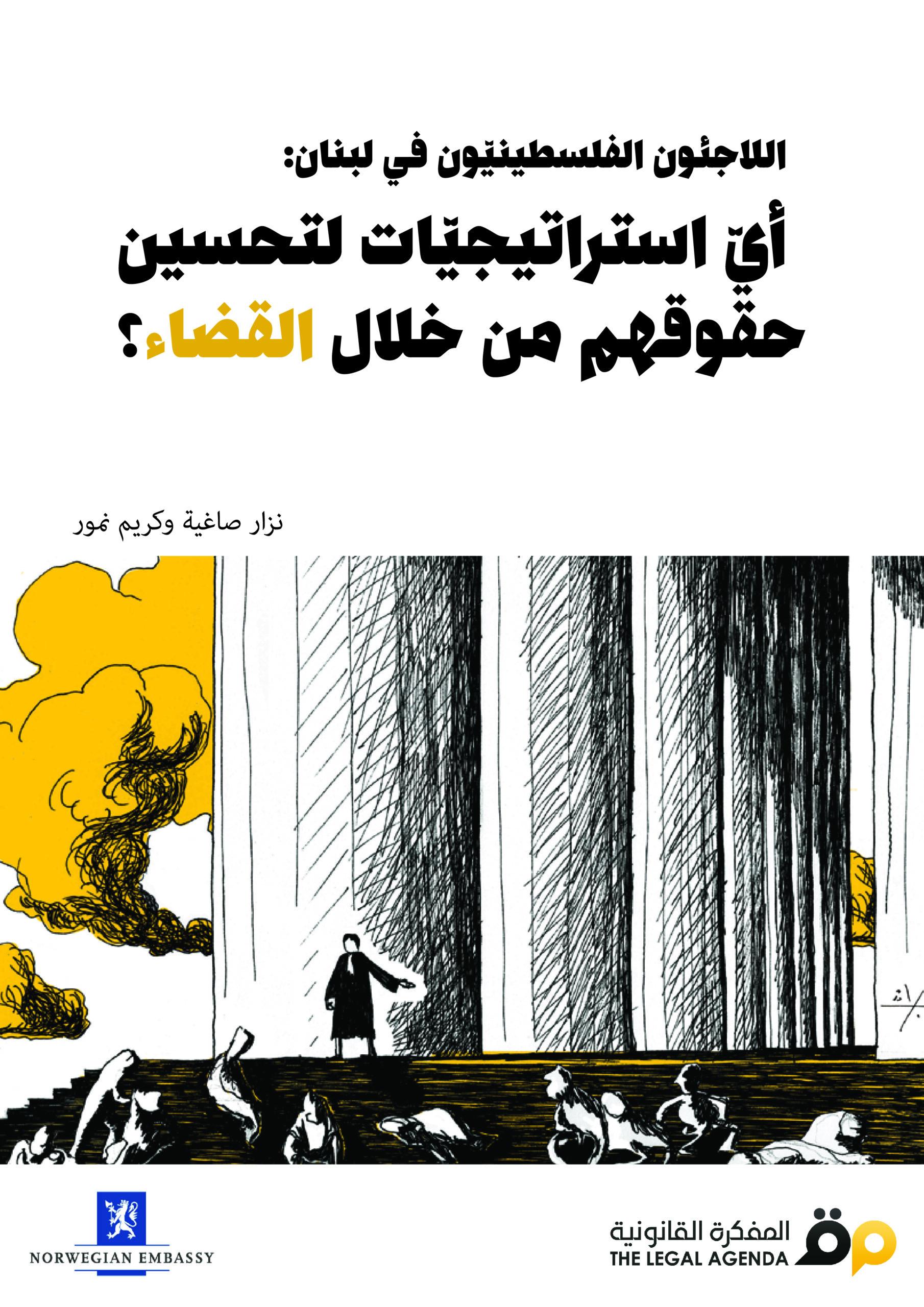 اللاجئون الفلسطينيّون في لبنان: أيّ استراتيجيّات لتحسين حقوقهم من خلال القضاء؟