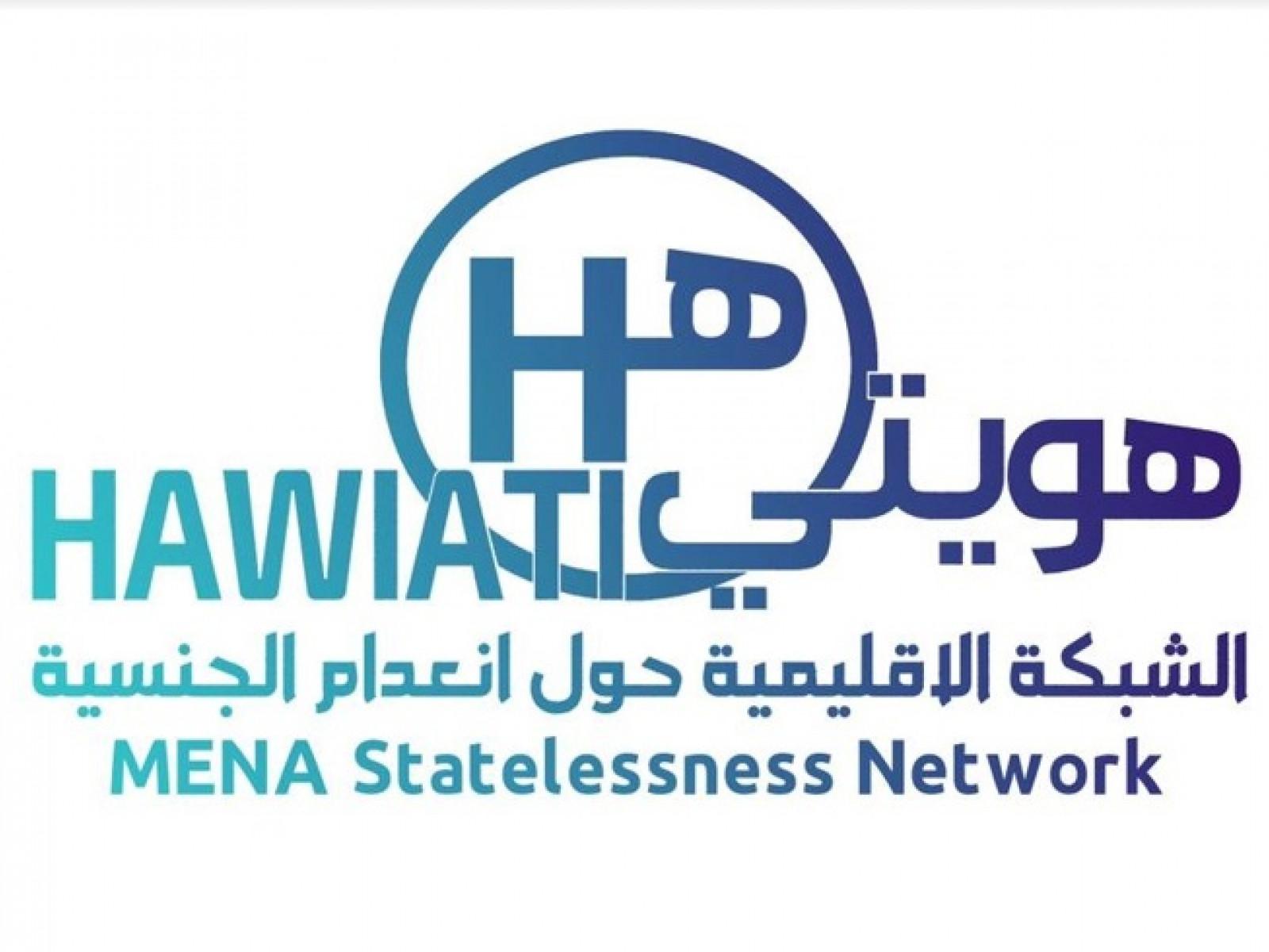 """""""هويّتي"""": شبكة للتضامن مع عديمي الجنسية في منطقة الشرق الأوسط وشمال إفريقيا"""