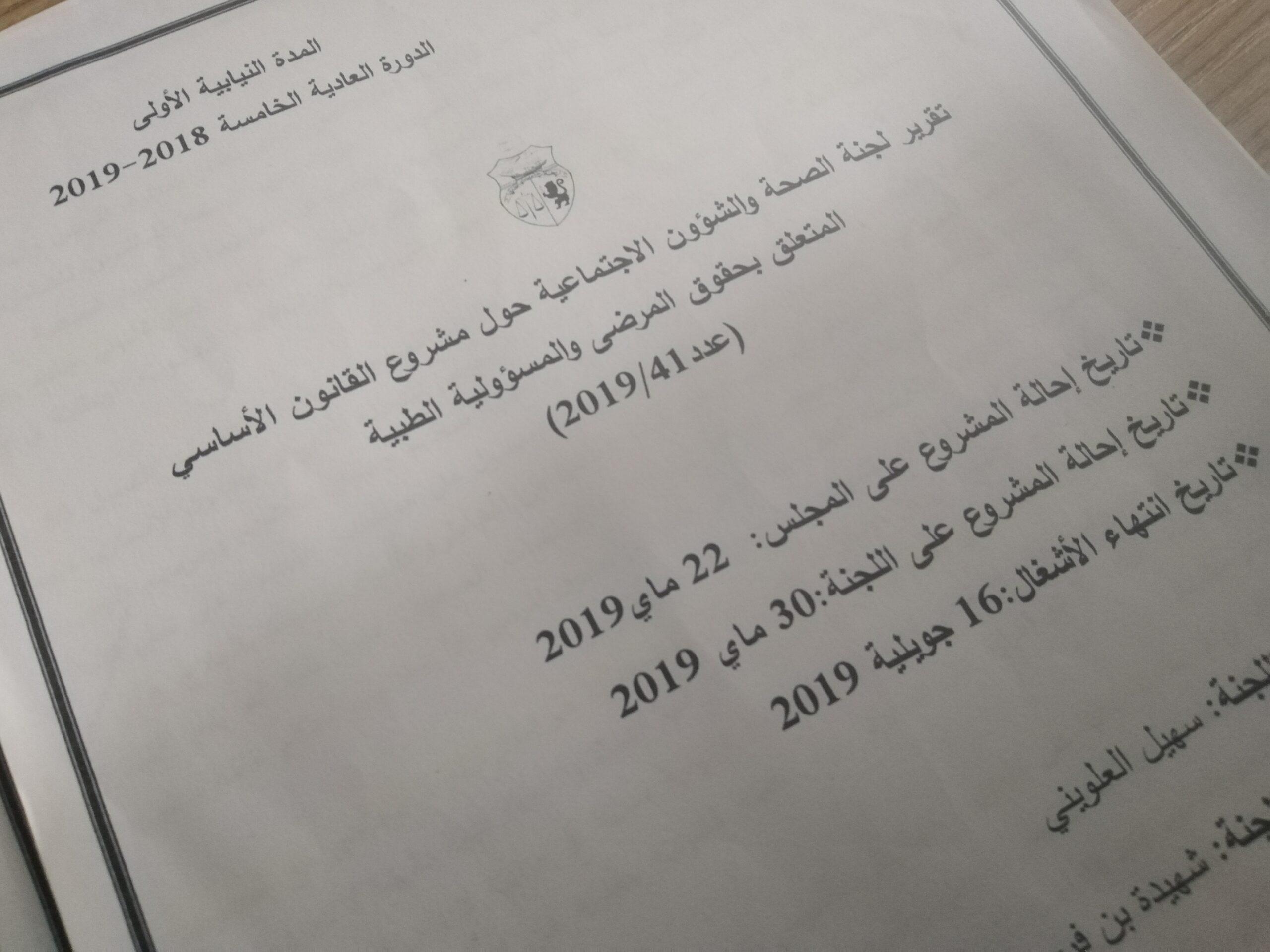 """""""حقوق المرضى"""" تحت رحمة اللوبيات القطاعية في تونس: إعادة مشروع قانون حقوق المرضى والمسؤولية الطبية للجنة الصحة"""