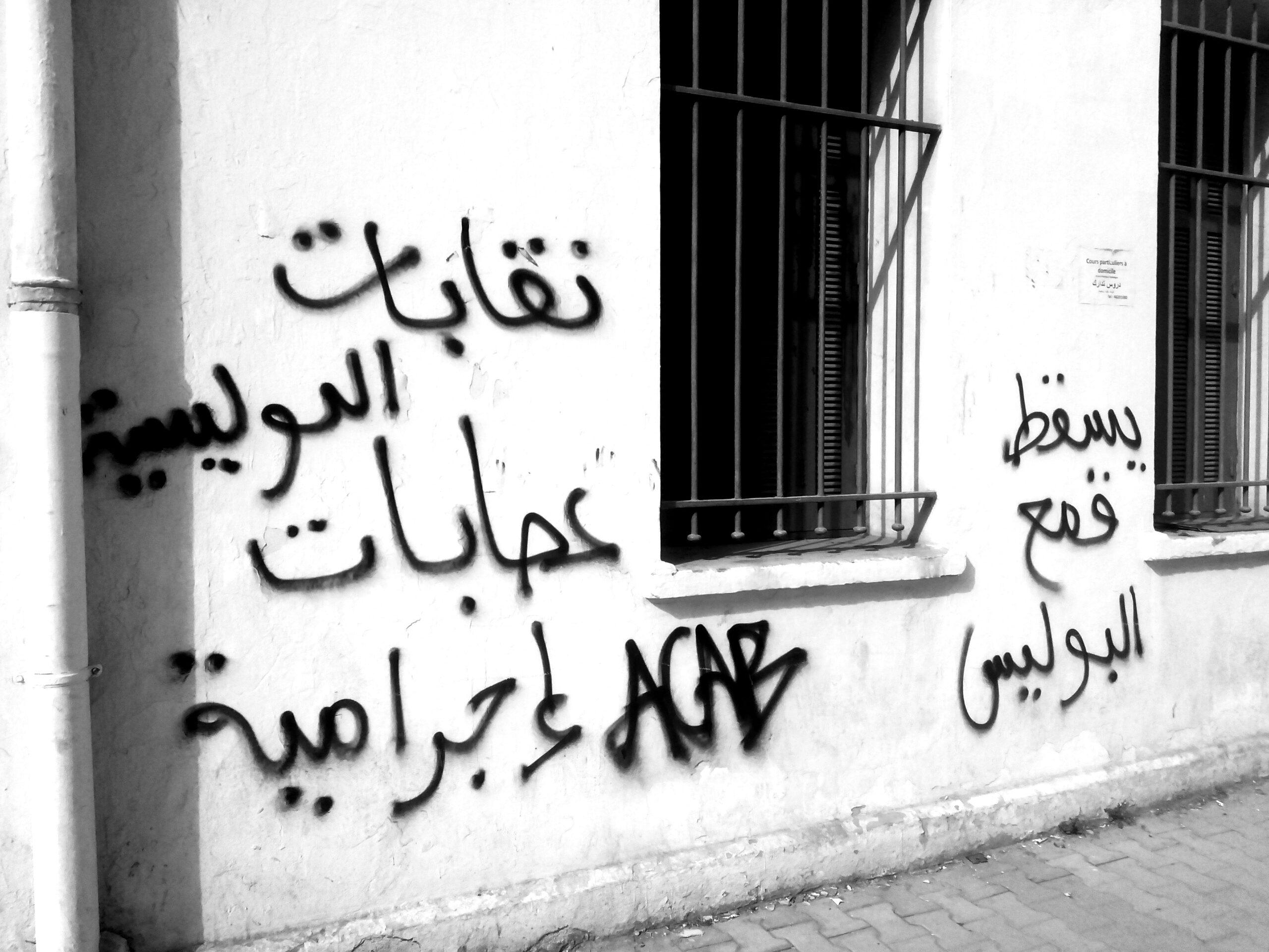 """تونس: من """"الدولة البوليسيّة"""" إلى """"دولة النقابات البوليسيّة""""؟"""