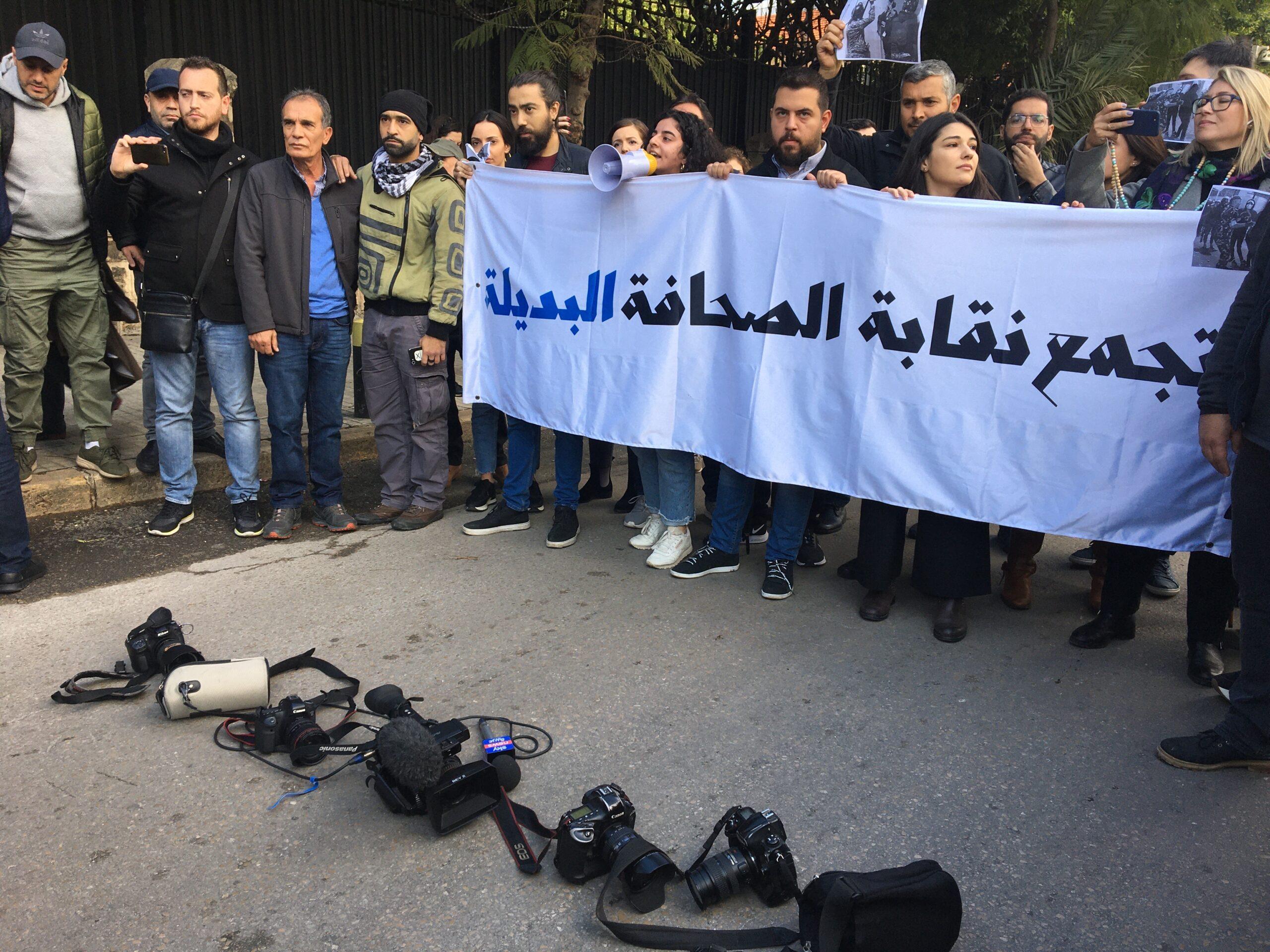 """اعتداء على عشرات الصحافيين أمام ثكنة الحلو: الجسم الصحافي يعتبر الأمر """"مقصوداً"""""""