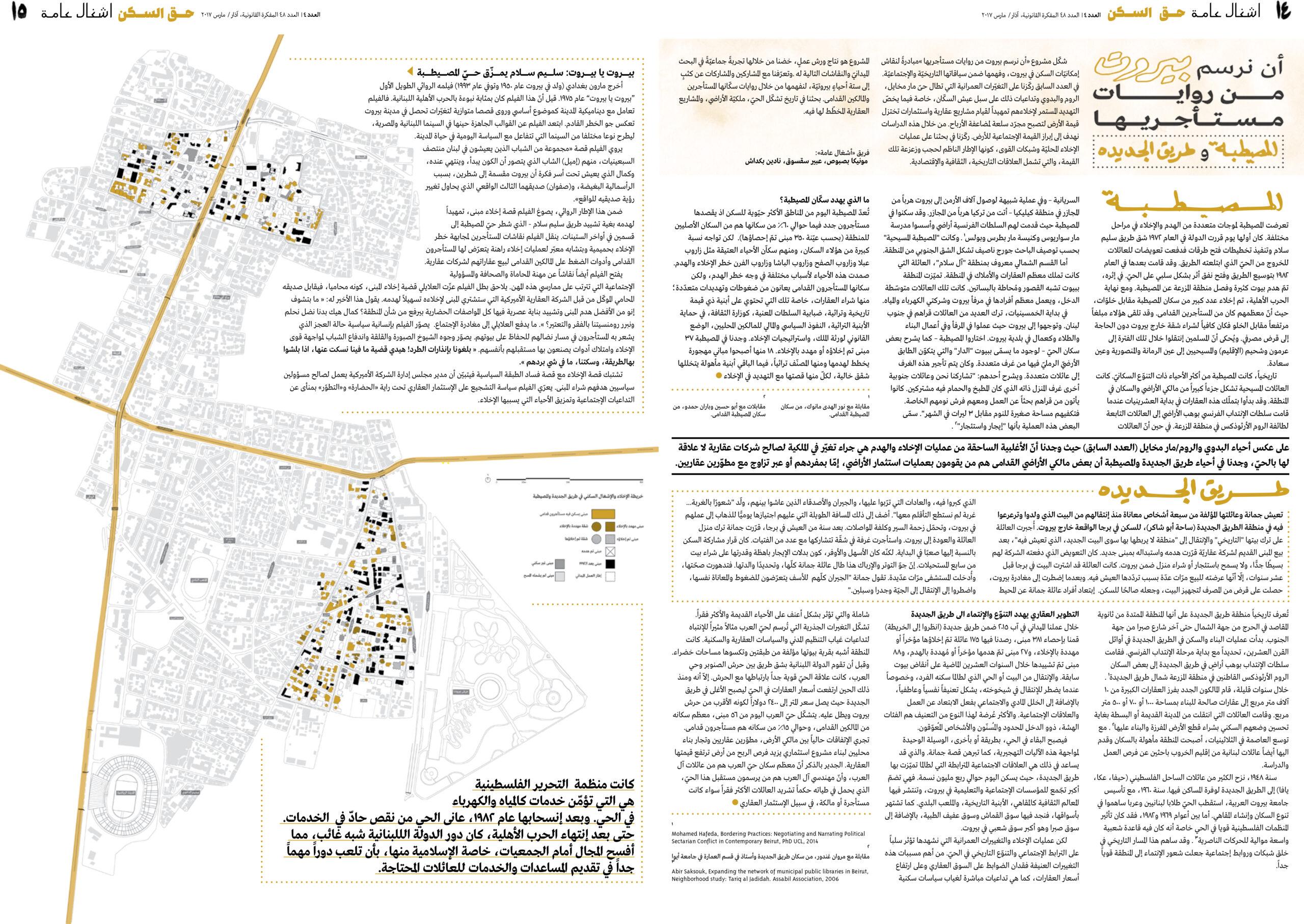أن نرسم بيروت من روايات مستأجريها (2)