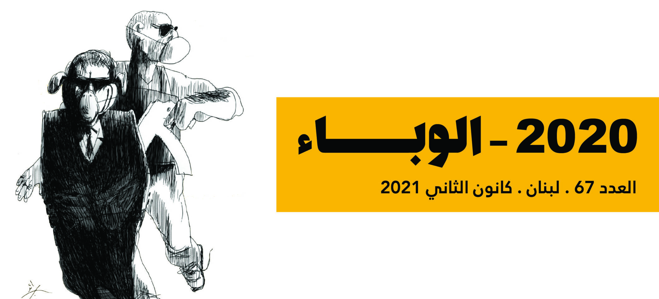 الوباء – 2020