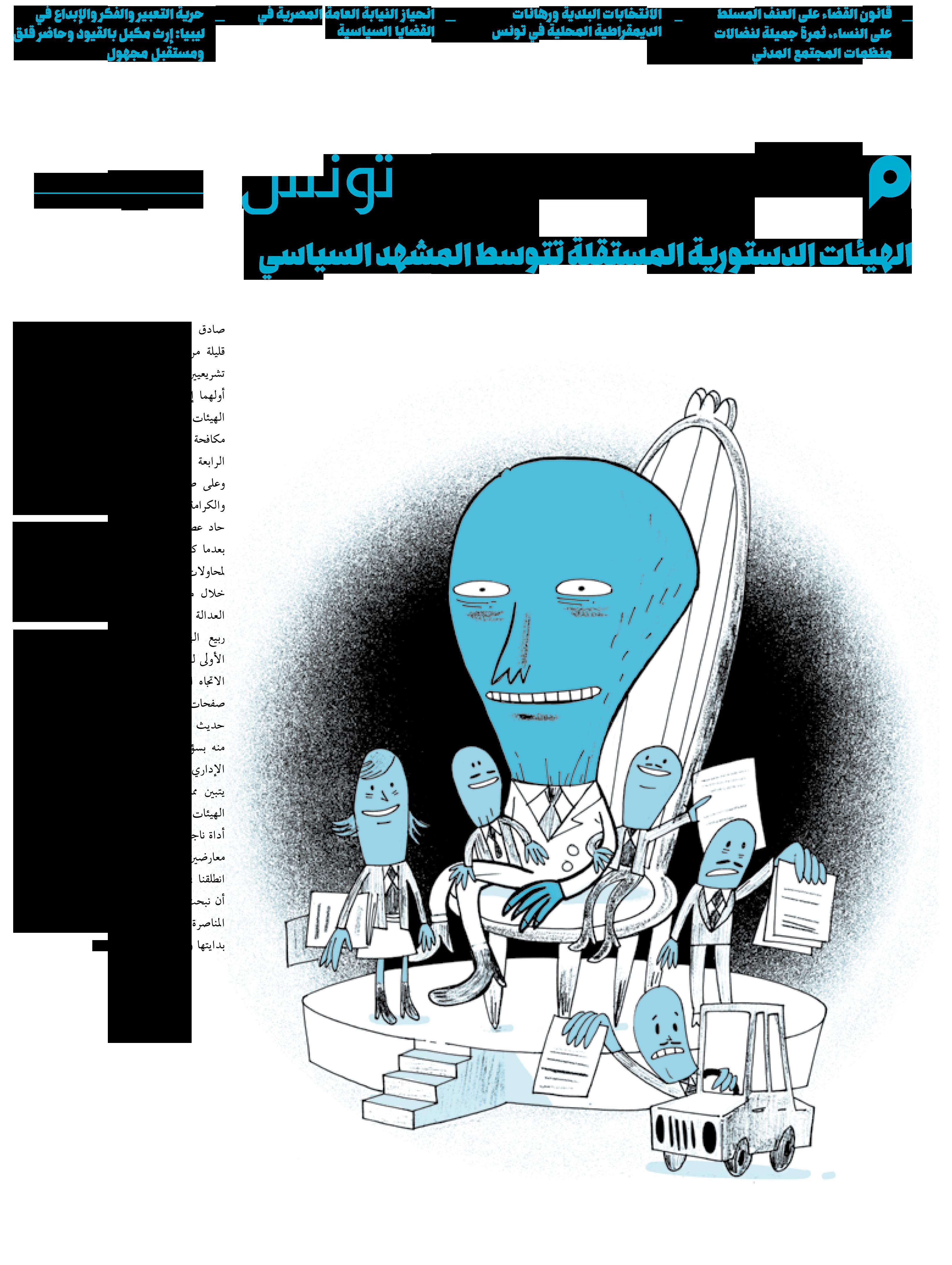العدد 9 من مجلة المفكرة القانونية في تونس: