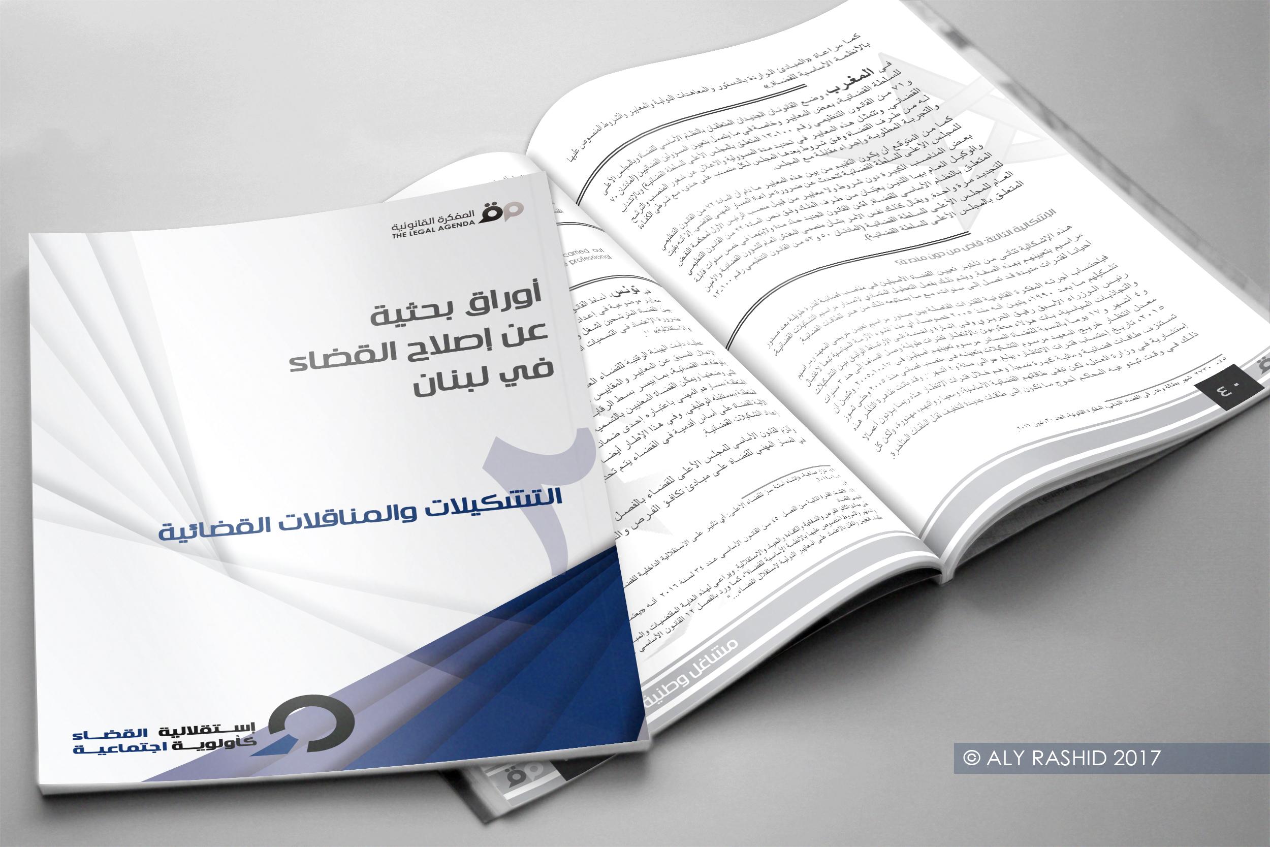 المفكرة تنشر ورقتها البحثية ال 2 حول إصلاح القضاء في لبنان: التشكيلات والمناقلات القضائية