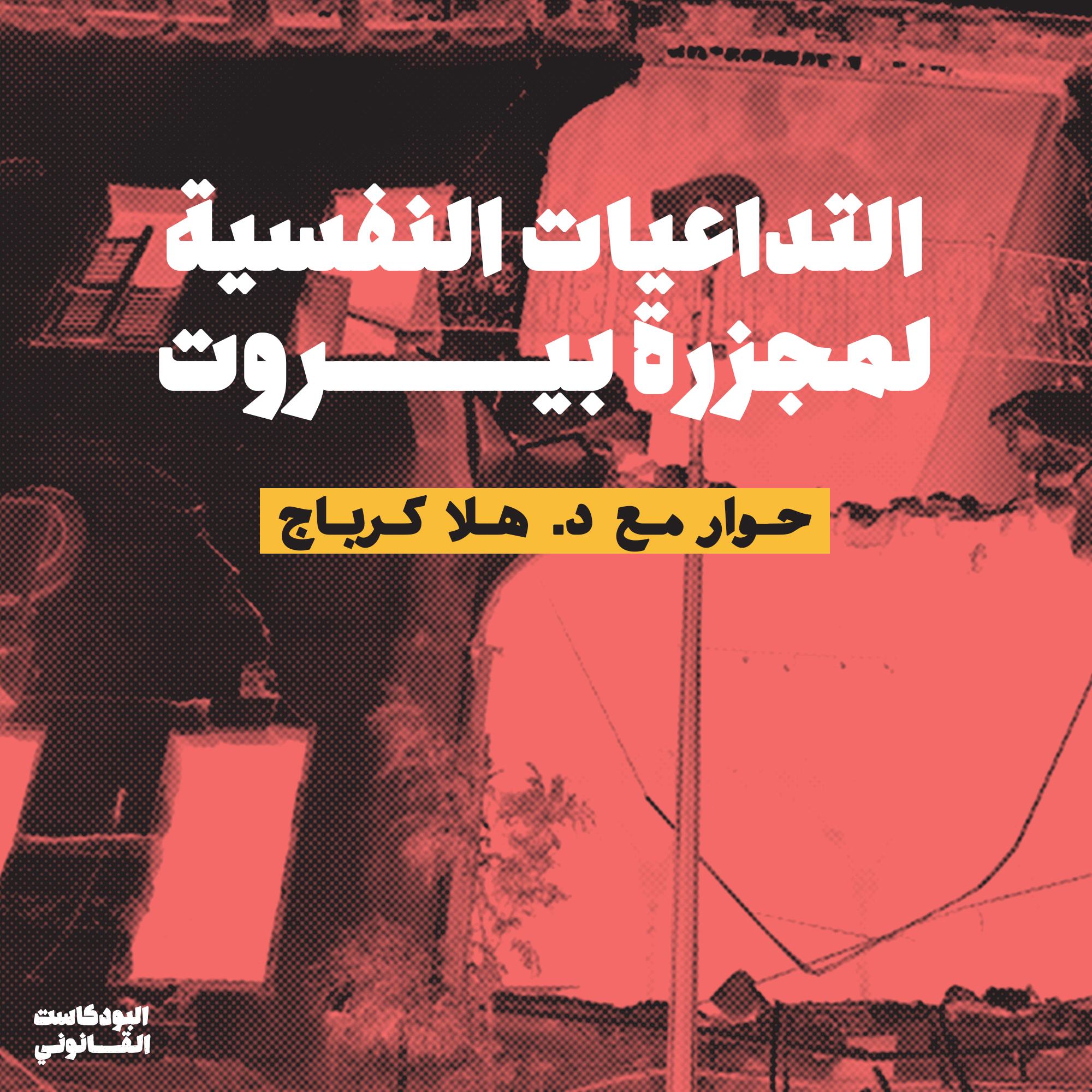 Qanuni Podcast (S02 E28): التداعيات النفسية لمجزرة بيروت