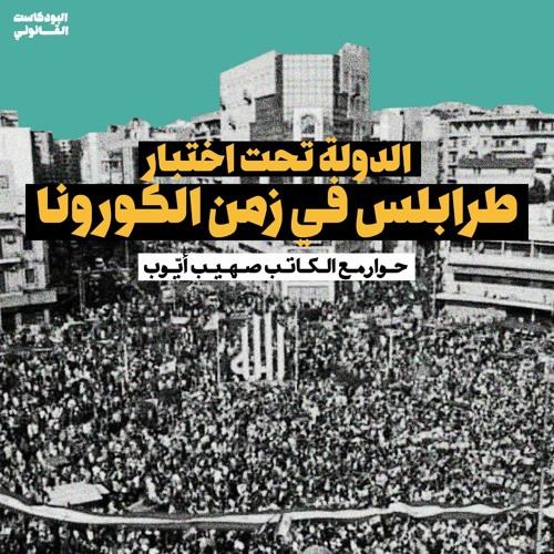 Qanuni Podcast (S02 E13):  الدولة تحت اختبار طرابلس في زمن الكورونا