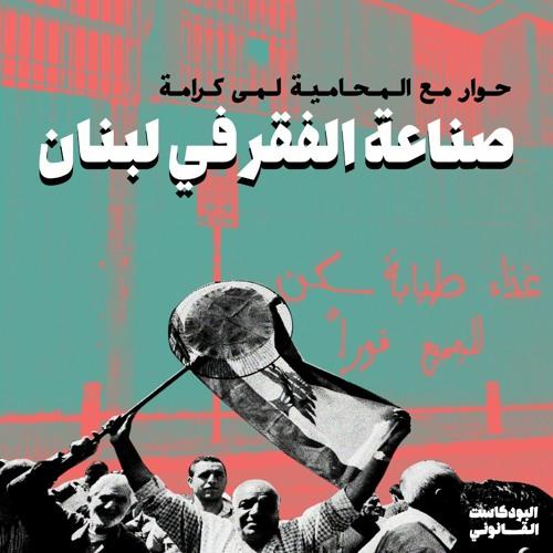 Qanuni Podcast (S02 E15): صناعة الفقر في لبنان