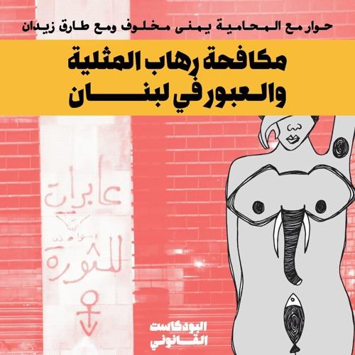 Qanuni Podcast (S02 E16): مكافحة رهاب المثلية والعبور في لبنان