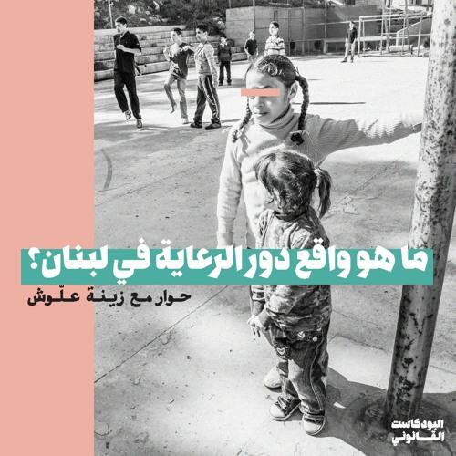 Qanuni Podcast (S02 E18): ما هو واقع دور الرعاية في لبنان؟