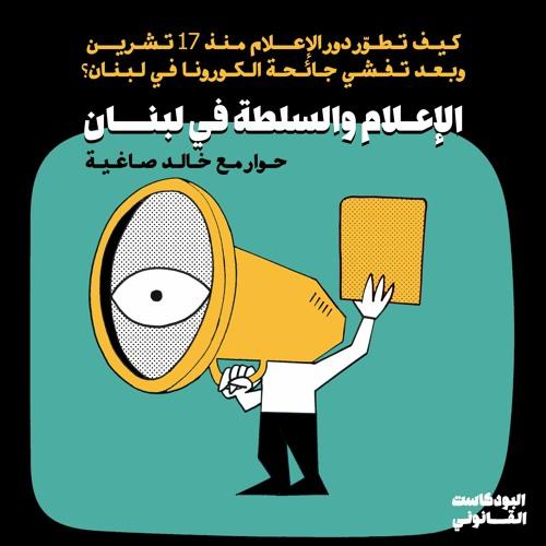 Qanuni Podcast (S02 E20): الإعلام والسلطة في لبنان