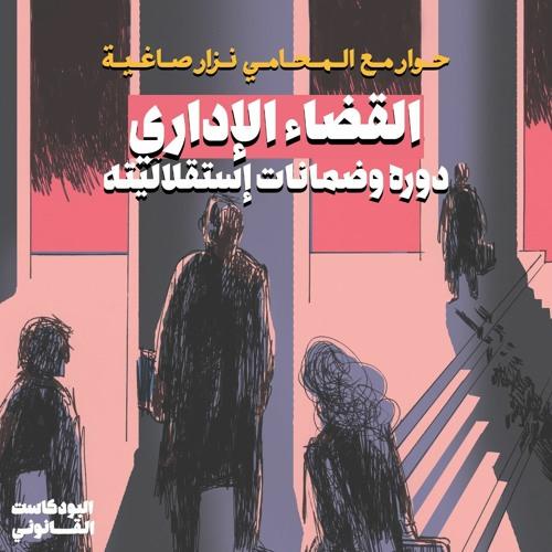 Qanuni Podcast (S02 E21): القضاء الإداري – دوره وضمانات إستقلاليته