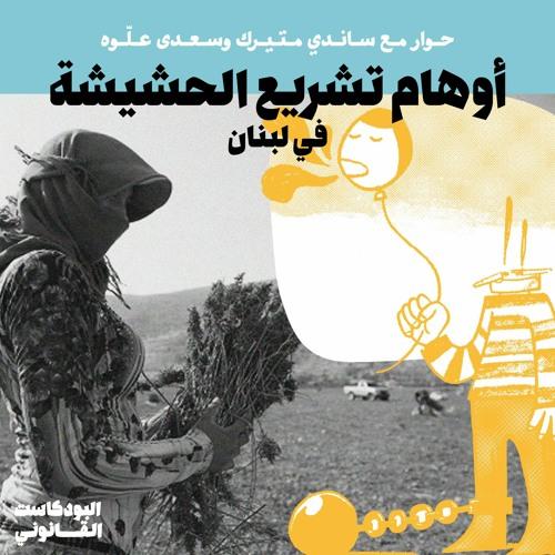 Qanuni Podcast (S02 E22): أوهام تشريع الحشيشة في لبنان