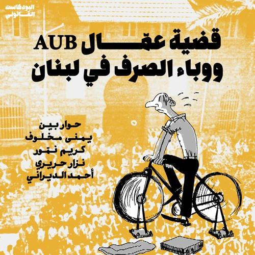 Qanuni Podcast (S02 E26): ووباء الصرف في لبنان AUB قضية عمّال